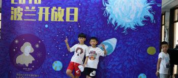 Dni-otwarte-ARP-i-IP-w-Pekinie-2019-r-1-1