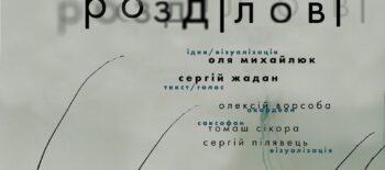 rozdILovI_poster