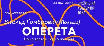 афіша_оперета