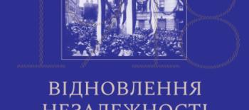 1918_wystawa
