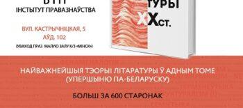 1ateorie_literatury_afisz-23_11_2017_-_kopia
