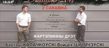 afisz_duet_2-03-17-duza