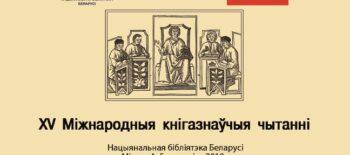 knigaznauchyia_zastavka-xv_str