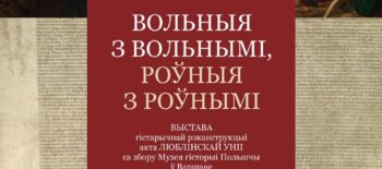 plakat_wystawa_aktu_unii_lubelskiej_23_10_2019-duzy