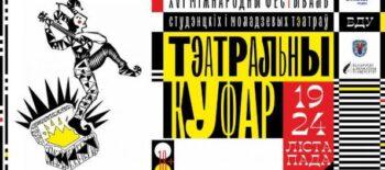 teatralny-kufar-afisz-s_s1