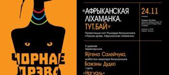 чорнае_01.cdr