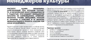 culture_for_development_2019_applynow_ru-1-s
