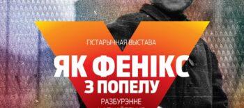 Феникс_Витебск.cdr