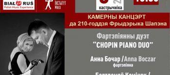 Plakat_koncerty i warsztaty_8.10