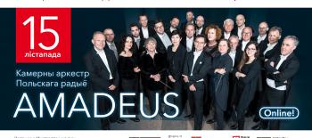 Plakat_koncert_Amadeus_Minsk
