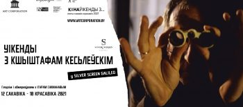 Plakat-IP-Kieslowski