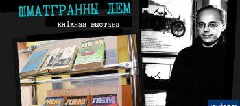 Plakat_Lem_wystawa ksiazek