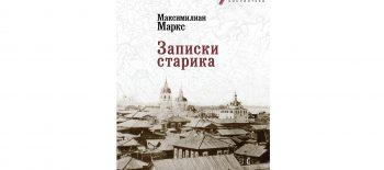 Marks_Glushkovski_12
