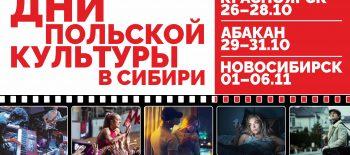 Дни польской культуры_mediabanner wide