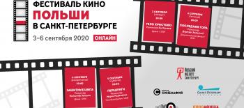 festiwal kina polskiego www slider 1920×1080 px