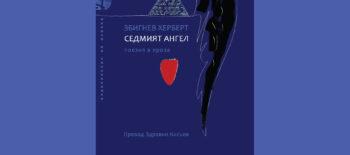 Zbigniew Herbert_poster