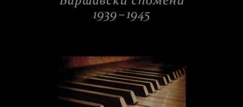 Корица Пианистът 03