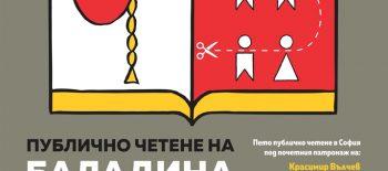 Publichno-chetene-plakat_web