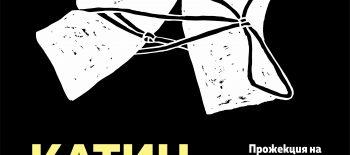 Katyn-plakat