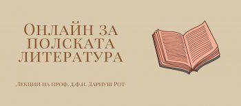Prof. Rott_wykłady online