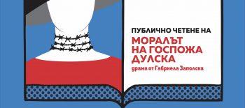 Publichno chetene – Polski institut Sofia – 4 09 2021