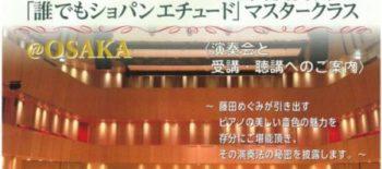 Fujita-Megumibanner-449×300