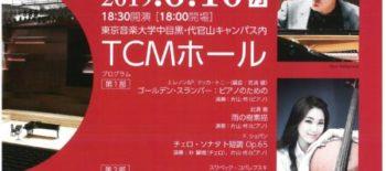 Koncert-Meguro-449×300