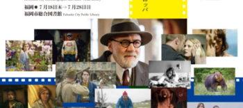 eufilmdays_pamphlet-1-e1557382752821