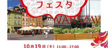 Kobe Poland Festa