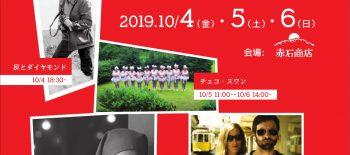Naganoポーランド祭り2019-1