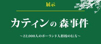 カティンの森チラシ-01