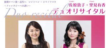 0519デュオリサイタル0321トンボなし(蘭大使館あり).pdf-1