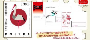 切手原画展 A3ポスター(長崎)-1