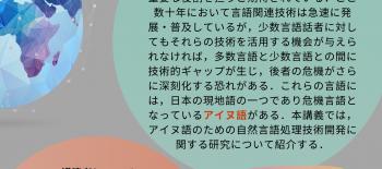 FINAL-Ainu-Jp